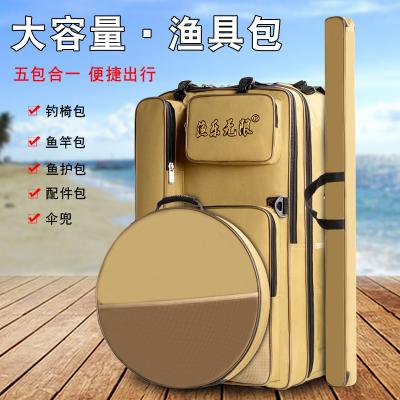釣椅背包漁具包魚竿包釣魚椅多功能雙肩背包加厚防水耐磨雙層魚包