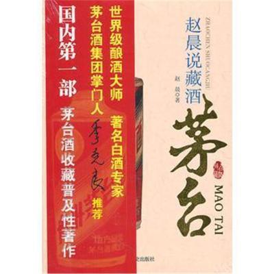 全新正版 赵晨说藏酒--茅台