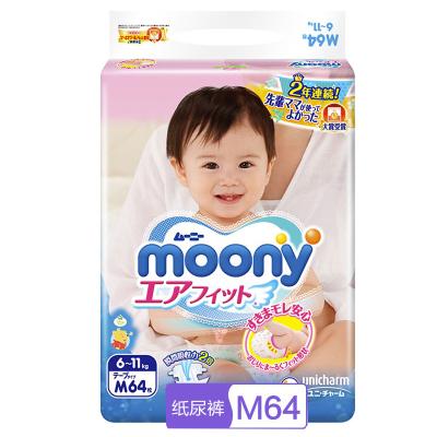 尤妮佳 MOONY 中號嬰兒紙尿褲尿不濕M號M64片(6kg-11kg)單包裝
