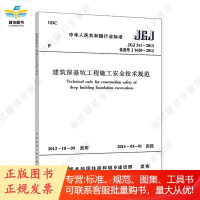 JGJ 311-2013 建筑深基坑工程施工安全技術規范
