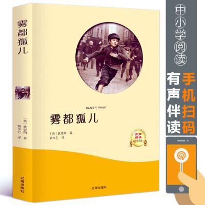 霧都孤兒正版原著 中文版 狄更斯著 五六年級青少年勵志書籍 有聲伴讀 全譯本無障礙閱讀 世界名著 霧都孤兒