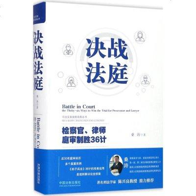 決戰法庭 桑濤 著 法律實務社科 新華書店正版圖書籍 中國法制出版社