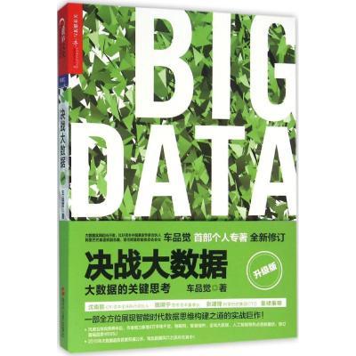 正版 决战大数据 车品觉 著 浙江人民出版社 9787213072277 书籍