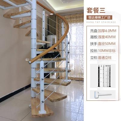 閃電客旋轉樓梯閣樓復式樓室內家用中柱旋轉樓梯圓形鋼木現代躍層廠家 套餐三:加厚4.0mm托盤+40mm踏板+普通護欄