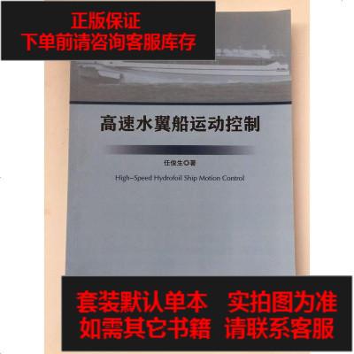 【二手8成新】高速水翼船運動控制 9787030451323