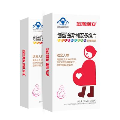 送金斯利安10片*3盒】金斯利安多维片1.17g*30片*2盒 适用于育龄妇女、孕期和哺乳期妇女 补充多种维生素和矿物质