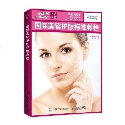 正版 國際美容護膚標準教程 面部護理基礎知識書籍 美體芳香spa美容院 面部保養護理指南書籍 女性美容養顏 教材書