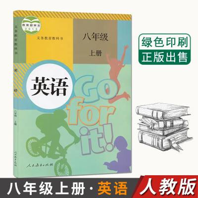 2020人教版初二八年級上冊英語書課本教材教科書初2二8年級部編版