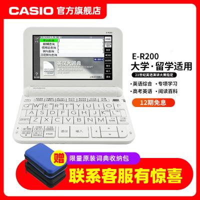 【新品】卡西歐(CASIO)E-R/ER200 雪瓷白 卡西歐 英漢 電子 考研 留學 詞典 專業口語發音