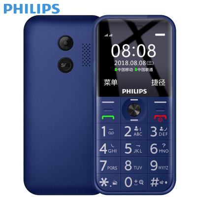 飛利浦 Philips E163K寶石藍PP視頻SVIP半年會員卡套餐