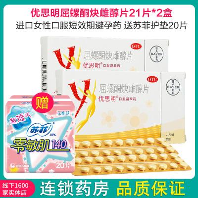 2盒送蘇菲護墊20片】優思明 屈螺酮炔雌醇片21片*2盒 進口女性口服短效期避孕藥