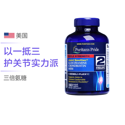 【MSM软骨素】Puritan's Pride 普丽普莱 三倍浓度氨糖片 180粒/瓶 美国进口 贝类提取物 片剂