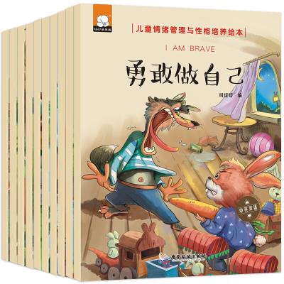 儿童情绪管理与性格培养绘本 3-6岁妈妈我能行中英双语培养孩子内心强大连环画小人书 幼儿绘本3-6岁幼儿园宝宝启蒙故事书