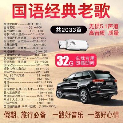 真无损5.1环绕U盘汽车载USB盘带歌曲国语粤语怀旧老歌流行音乐32G