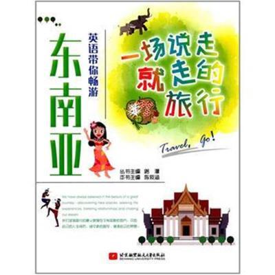 全新正版 一场说走就走的旅行——英语带你畅游东南亚