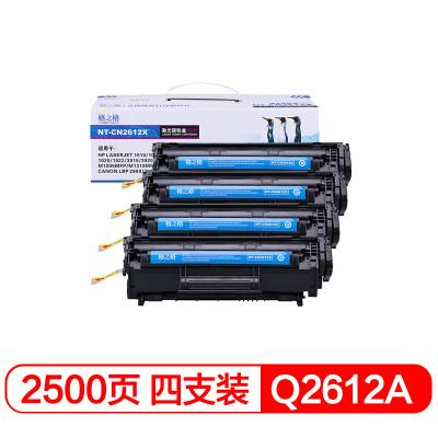 格之格2612a硒鼓4支裝適用hp1010 3015 1005 1022n 1022nw 佳能2900 303硒鼓