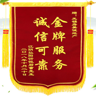 HuaQi 小號錦旗,純棉平絨植絨高檔錦旗