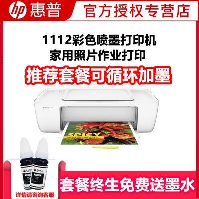 惠普hp DeskJet 1112彩色噴墨打印機A4黑白小型連供學生作業試卷宿舍資料辦公家用打印照片相片打印機 代替 hp 2132 官方標配