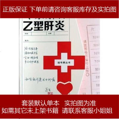 专家解答乙型肝炎 杨玺 上海科学技术文献出版社 9787543923782