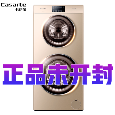 Casarte/卡薩帝C8 HU12G3全自動滾筒洗衣機洗烘一體12KG雙子云裳洗護直驅變頻超薄 無瑕疵