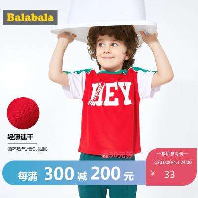 【每滿300減200】巴拉巴拉童裝兒童t恤男童夏裝新款寶寶打底衫時尚潮運動短袖