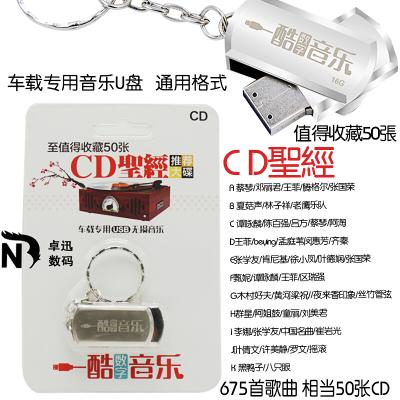 车载U盘带歌曲国语经典粤语老歌70 80年代车载USB盘带歌曲无损mp3