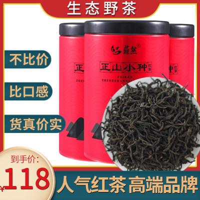 菲然茗茶 正山小种 特级野生红茶头春茶叶70g*3罐 新茶