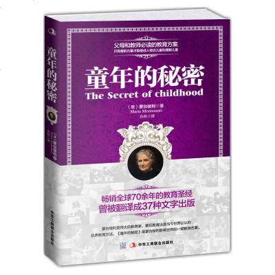0720庭教育孩子的書籍 童年的秘密(意)蒙臺梭利早教 如何教育孩子的書籍 好媽媽勝過好老師 如何說孩子才會聽捕捉兒