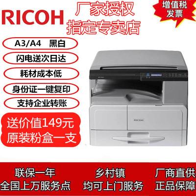 理光(Ricoh) MP2014/D/AD復印機 黑白激光多功能一體機A3A4復合機復印機打印機 2014 官方標配 打印復印掃描