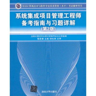 系統集成項目管理工程師備考指南與習題詳解(第2版)(全國計算機技術與軟件專業技術資格(水平)考試輔導用書)