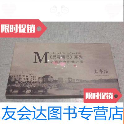 【二手9成新】明信片《品訊青島》系列---青島老街巷【20張】 9783550253797