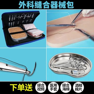 外科縫合器械包手術工具醫學生練習醫用清創套裝持針器線皮膚模型 21件套(大包)+縫合硅膠)