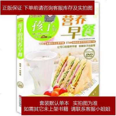 巧廚娘孩子的營養早餐 孫春娜 青島出版社 9787543694002
