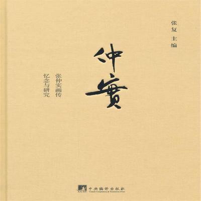 正版书籍 仲实:张仲实画传、忆念与研究 9787511717979 中央编译出版社