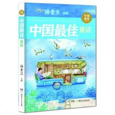 年度佳作品系列:中國佳童話湯素蘭97835871763湖南少兒出 9787535871763