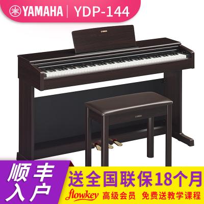 雅馬哈(YAMAHA)電鋼琴YDP144成人兒童 初學入門 88鍵重錘 數碼鋼琴143升級