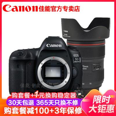 佳能(Canon) EOS 5DMark IV 全畫幅單反相機24-70 2.8L II USM單鏡頭套裝 5D4禮包版