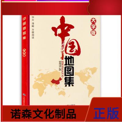【大字體版】中國地圖集冊2020年全新修訂版  清晰易查閱 詳細介紹各省行政區劃信息地圖冊中國各分省地理概況34省市
