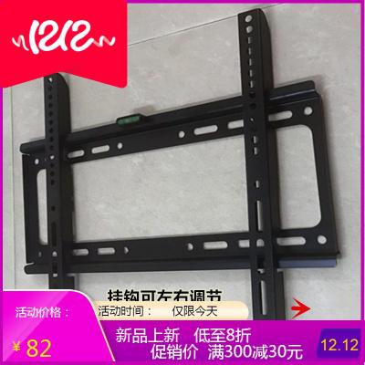原装TCL电视壁挂架32/40/43/49/55/650寸专用tcl液晶电视支架加厚