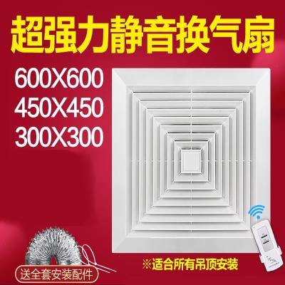 集成吊頂天花換氣扇600x600排氣扇450x450嵌入式大功率靜音排風扇 300*300 遙控器(需要配遙控請加拍)