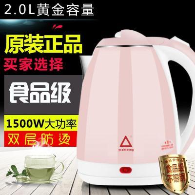 一定发红三角电热水壶304不锈钢食品级自动断电快速烧水壶家用2L