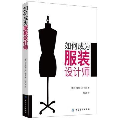 正版 如何成為服裝設計師 一本*不可少的時裝設計師從業指南 讓您快速了解時裝業 入服裝設計書籍