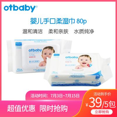 otbaby嬰兒手口柔濕巾 80片單包 母嬰幼兒童(單包不發貨)