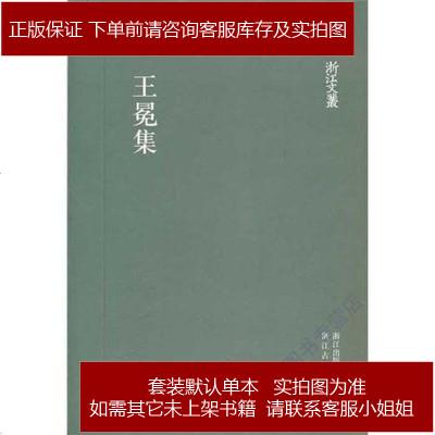 王冕集 王冕 浙江古籍出版社 9787807158929