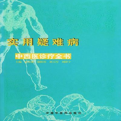 正版实用疑难病中西医诊疗全书中国中医药出版社武常流 等主编