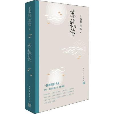 预售苏轼传 王水照,崔铭 著 文学 文轩网