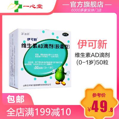伊可新 維生素AD滴劑)(0-1歲)一顆心 綠葫蘆50粒