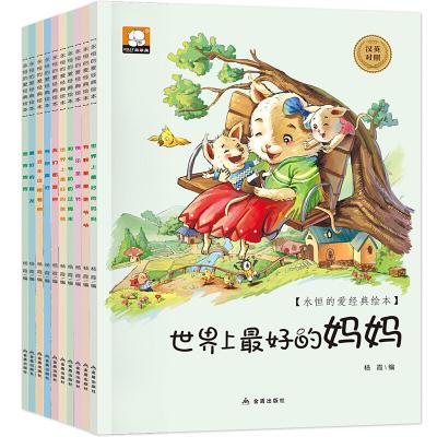 全10册 永恒的爱经典绘本 0-3-6岁幼儿童启蒙认知中英双语启蒙绘本睡前故事书 儿童读物3-4-5岁幼儿园宝宝情商管理