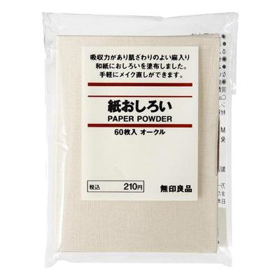 MUJI 無印良品 混麻蜜粉吸油面紙 60枚 吸油紙
