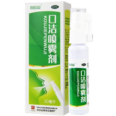 白云山口潔噴霧劑30ml 口腔潰瘍牙齦炎咽喉腫痛口腔用藥